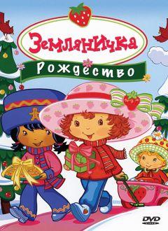 Земляничка: Рождество