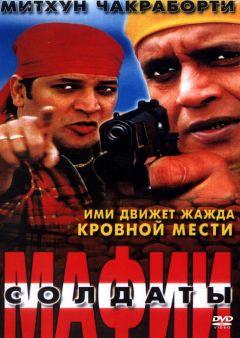 Солдаты мафии