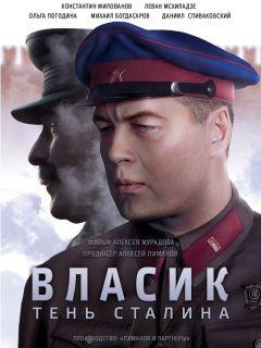 Власик. Тень Сталина